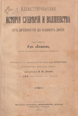 Леманн А.Г. Иллюстрированная история суеверий и волшебства от древности до наших дней