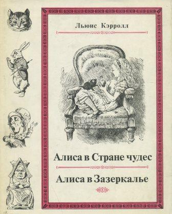 http://knigaplus.ru/images/cms/data/import_files/88/alisa_v_strane_chudes_priklyucheniya_alisy_v_strane_chudes_alisa_v_zazerkal_e_svoz_zerkalo_i_chto_tam_uvidela_alisa.jpeg