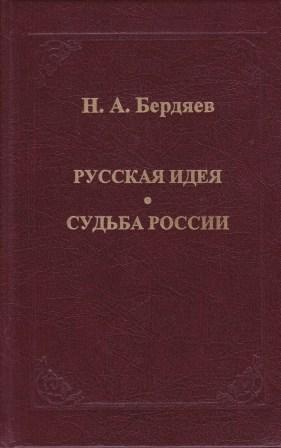 Русская идея бердяев реферат