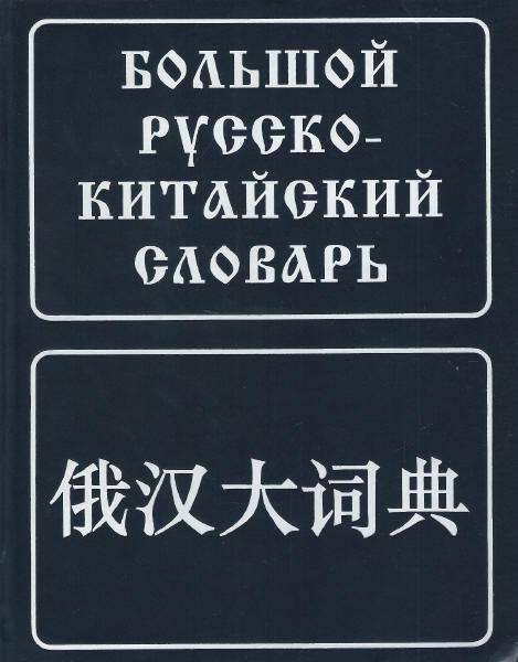 https://knigaplus.ru/images/cms/data/import_files/48/bol_shoj_russko-kitajskij_slovar_okolo_120_000_slov_i_slovosochetanij.jpeg