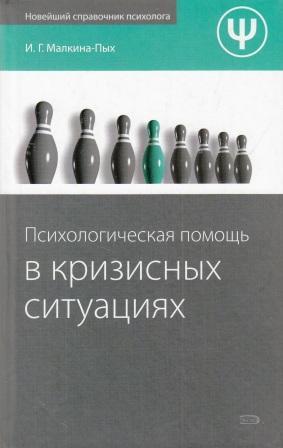 психотерапевты в обнинске