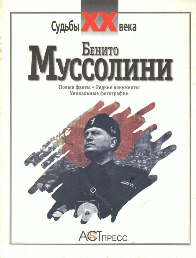 an introduction to the life of benito mussolini 2 mussolini was a socialist before becoming a fascist born to a socialist father, mussolini was named after leftist mexican president benito juárez.