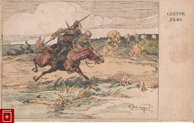 Старинные открытки с казаками