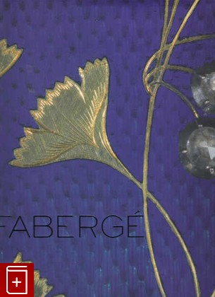 Faberge.Imperial craftsman and his world: фото №1