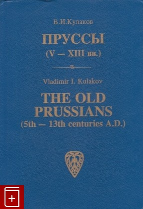 книга Пруссы ( 5-13 вв). The old Prussians (5th-13th centuries A.D.) Кулаков В. И. 1994 : фото №1
