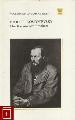 The karamazov Brothers. Book 1/Book 2: фото №1