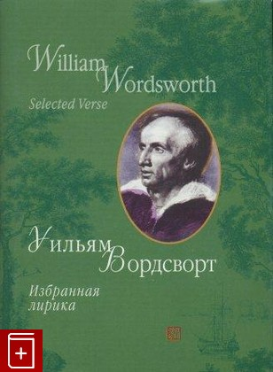 книга Избранная лирика. Сборник Вордсворт У. 2001 5-05-005007-3 Wordsworth William: фото №1