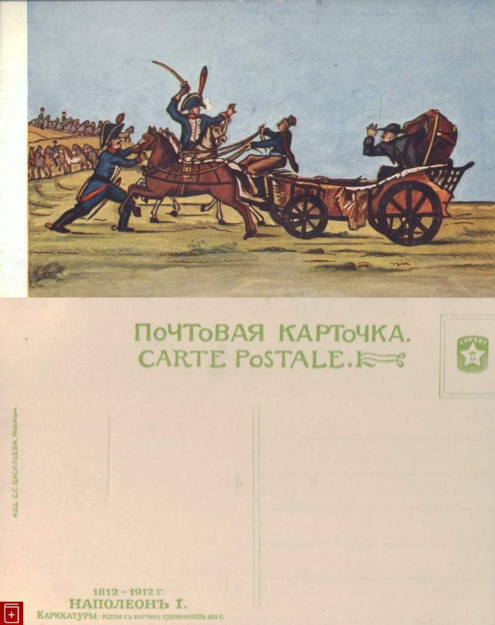 Отечественная война 1812 года открытки, для форумов скорбим