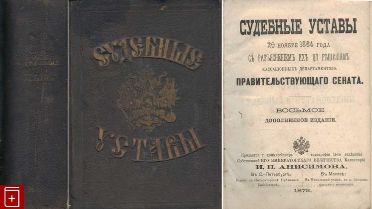 судебные уставы 1864 года