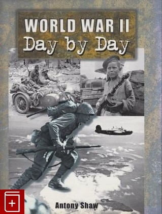Вторая мировая война день за днем. World War II Day by Day Шоу Энтони / Antony Shaw. Купить книгу в Книга Плюс: фото №1