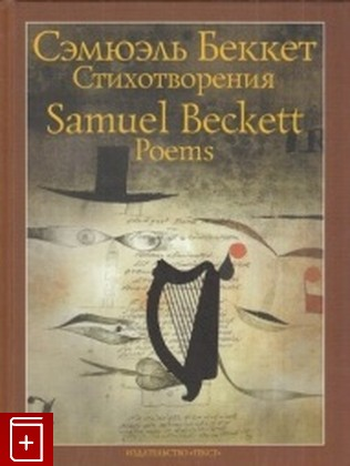 книга Сэмюэль Беккет. Стихотворения / Samuel Beckett: Poems Беккет Сэмуэль 2014 978-5-7516-0861-3: фото №1