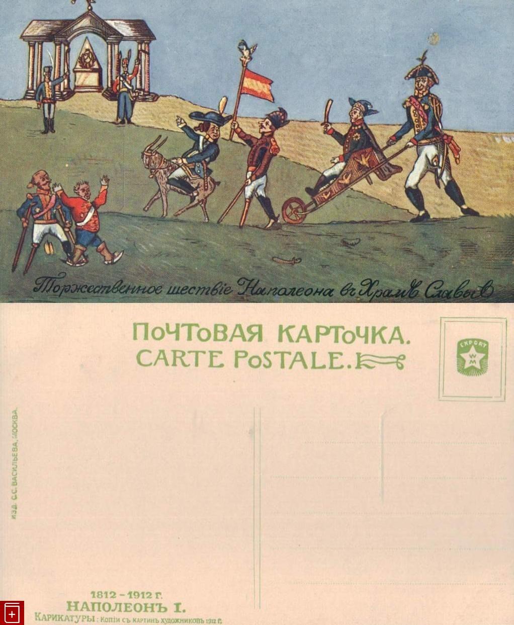Отечественная война 1812 года открытки, для открытки