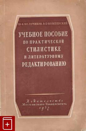 Литературное редактирование книги | 420x277