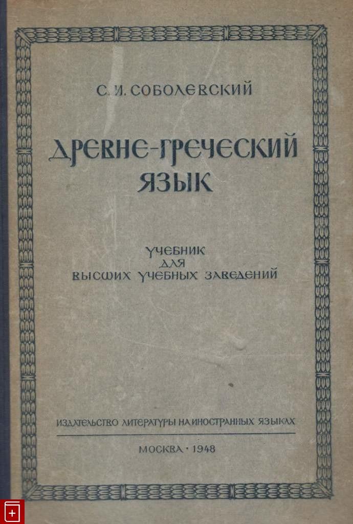 Учебник древнегреческого языка выдающегося русского педагога и учного с и соболевского