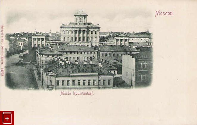 Румянцевский музей открытка, днем