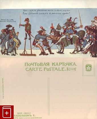 Отечественная война 1812 года открытки