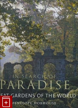 Great Gardens of the World: In Search of Paradise: фото №1