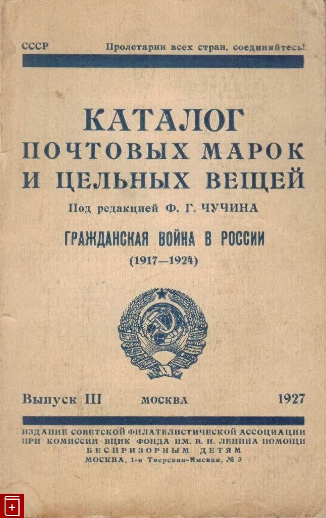 210a5ead7cf7 Выпуск III. Каталог почтовых марок и цельных вещей. Гражданская война в  России (1917-1924)