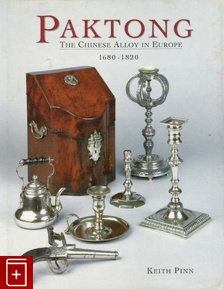 книга Paktong The Chinese Alloy in Europe 1680-1820. Пактонг. Китайский сплав в Европе Keits Pinn. , книга: фото №1